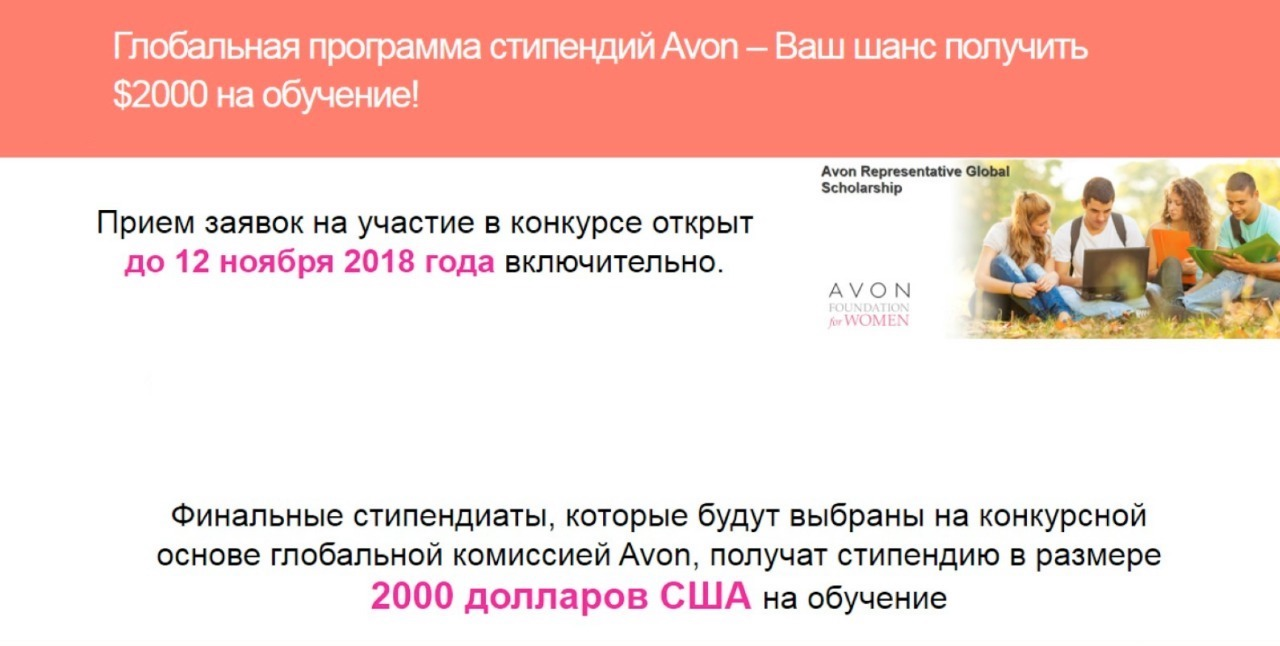 стипендии программы  Avon Representative Global Scholarship