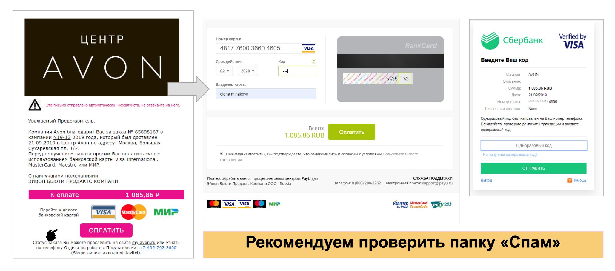 Avon оплата заказать крымская косметика купить москва