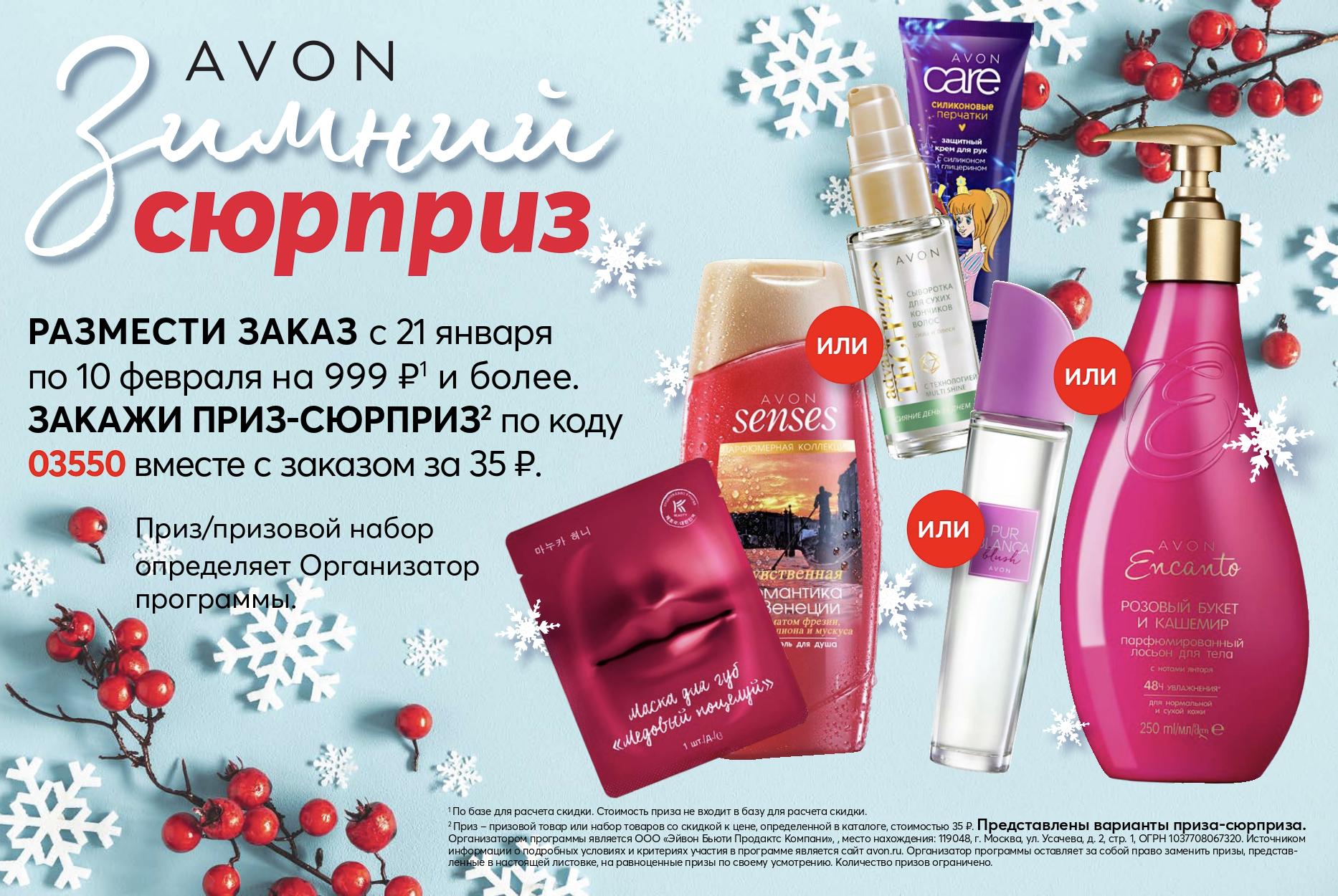 Ейвон акція саратов купить профессиональную косметику для