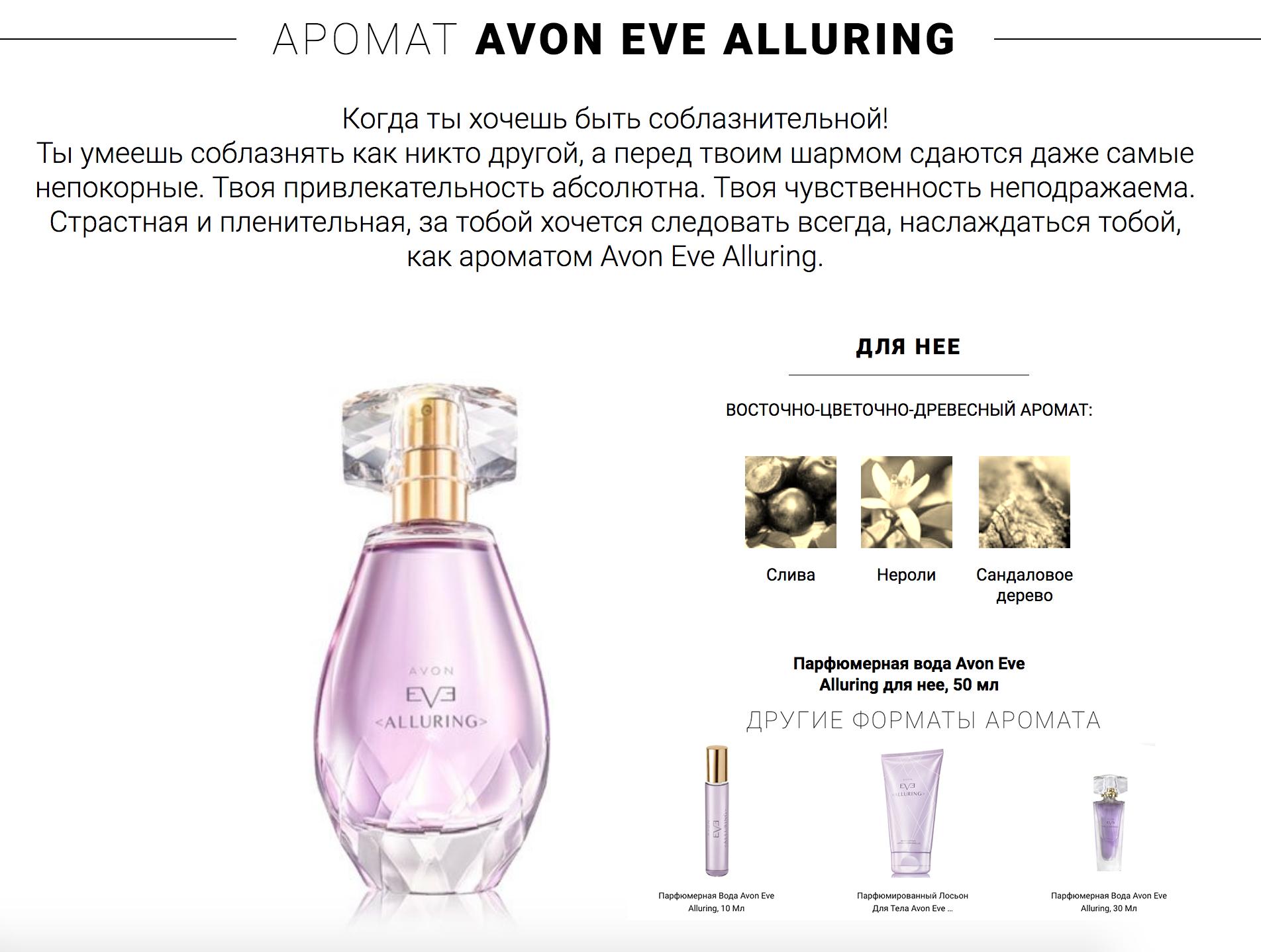 Avon eve alluring отзывы купить наборы профессиональной косметики