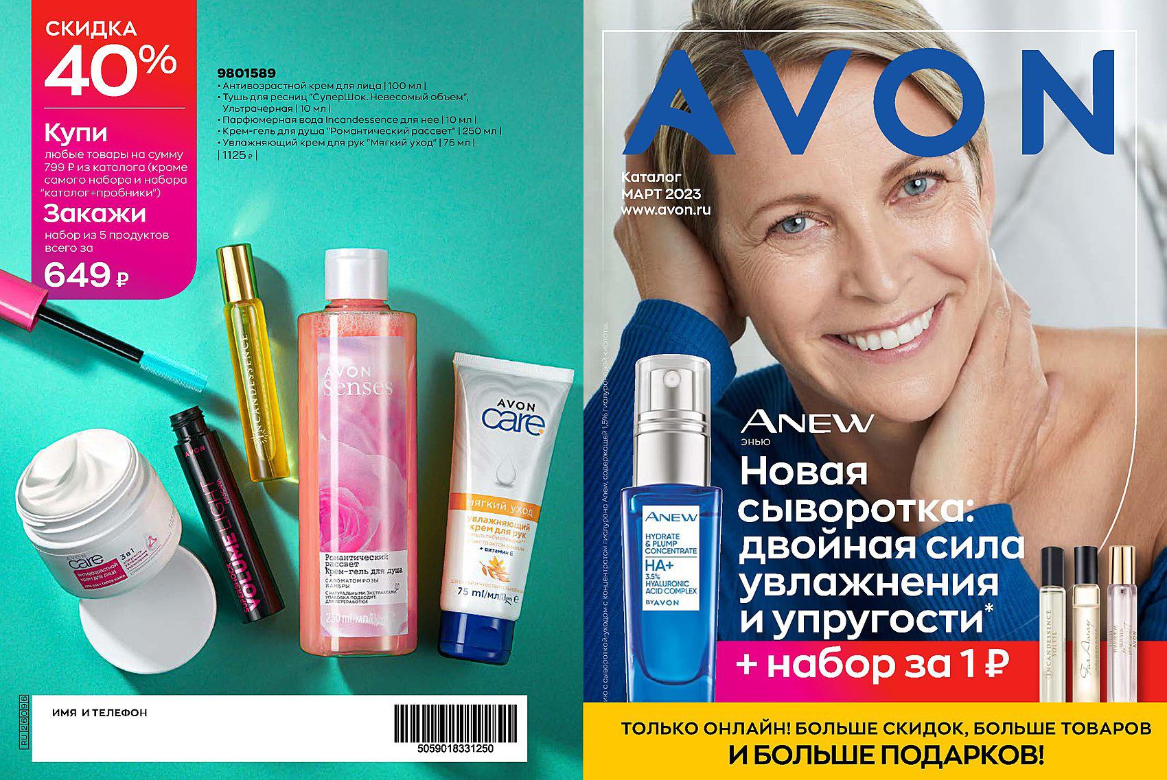 Avon онлайн каталог 2021 косметика биолоджик решерш купить в москве